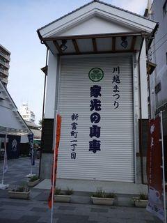 05_山車の倉庫.jpg